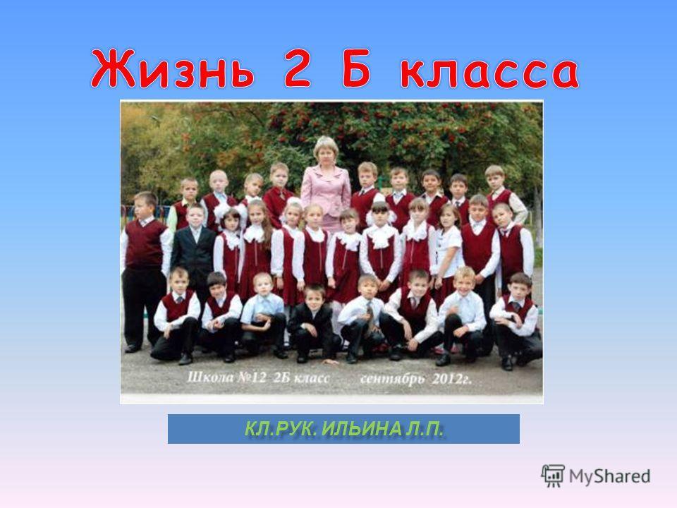 КЛ.РУК. ИЛЬИНА Л.П.