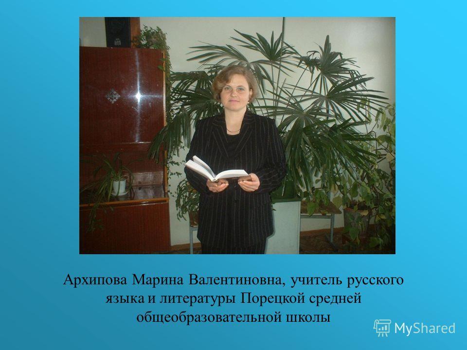 Архипова Марина Валентиновна, учитель русского языка и литературы Порецкой средней общеобразовательной школы