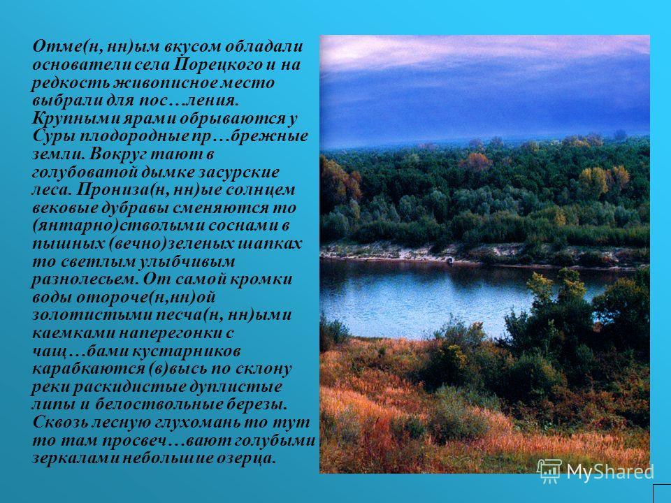 Отме(н, нн)ым вкусом обладали основатели села Порецкого и на редкость живописное место выбрали для пос…ления. Крупными ярами обрываются у Суры плодородные пр…брежные земли. Вокруг тают в голубоватой дымке засурские леса. Прониза(н, нн)ые солнцем веко
