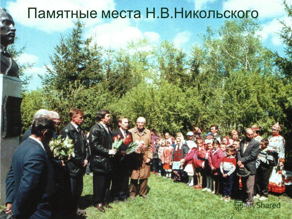 Памятные места Н.В.Никольского