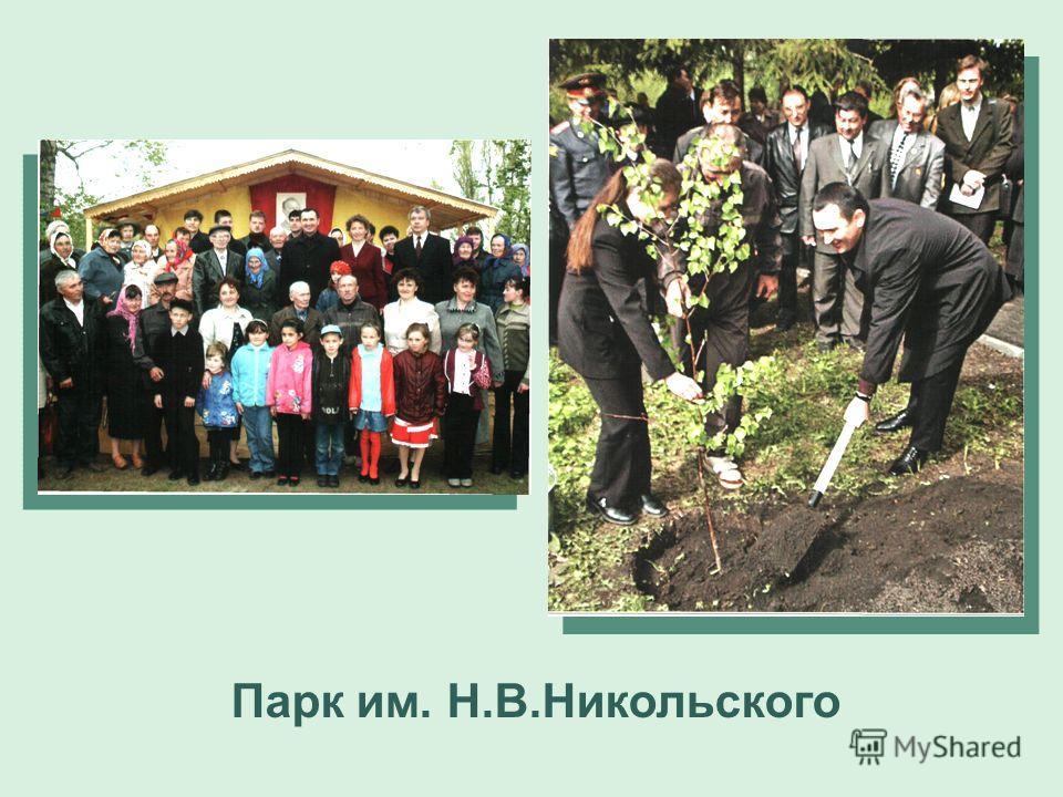 Парк им. Н.В.Никольского