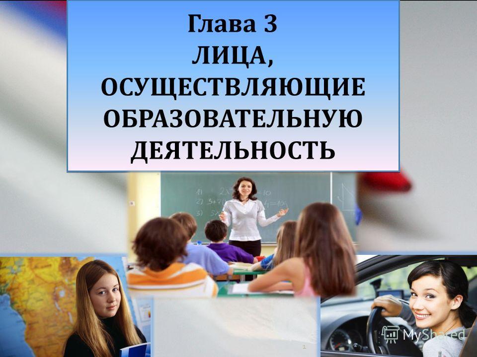 1 Глава 3 ЛИЦА, ОСУЩЕСТВЛЯЮЩИЕ ОБРАЗОВАТЕЛЬНУЮ ДЕЯТЕЛЬНОСТЬ Глава 3 ЛИЦА, ОСУЩЕСТВЛЯЮЩИЕ ОБРАЗОВАТЕЛЬНУЮ ДЕЯТЕЛЬНОСТЬ