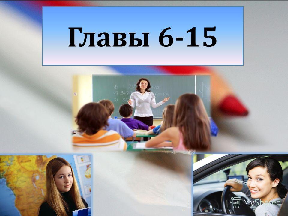 1 Главы 6-15