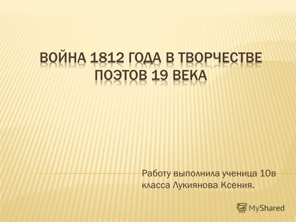 Работу выполнила ученица 10в класса Лукиянова Ксения.