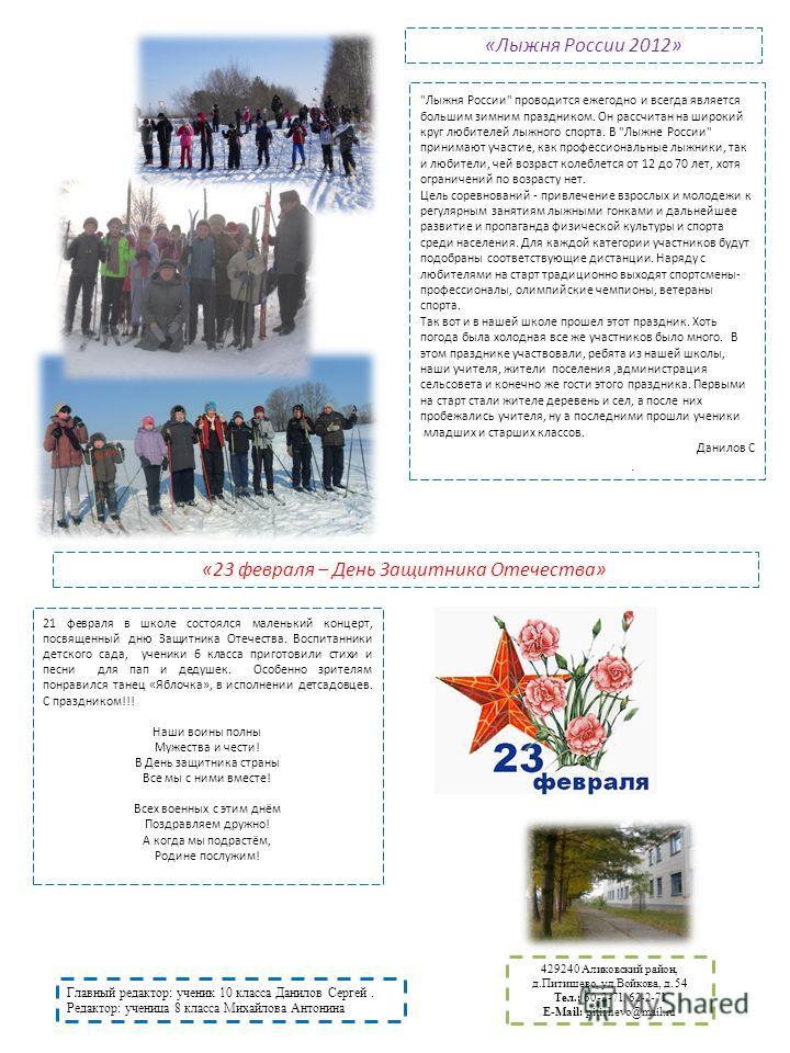 «Лыжня России 2012»