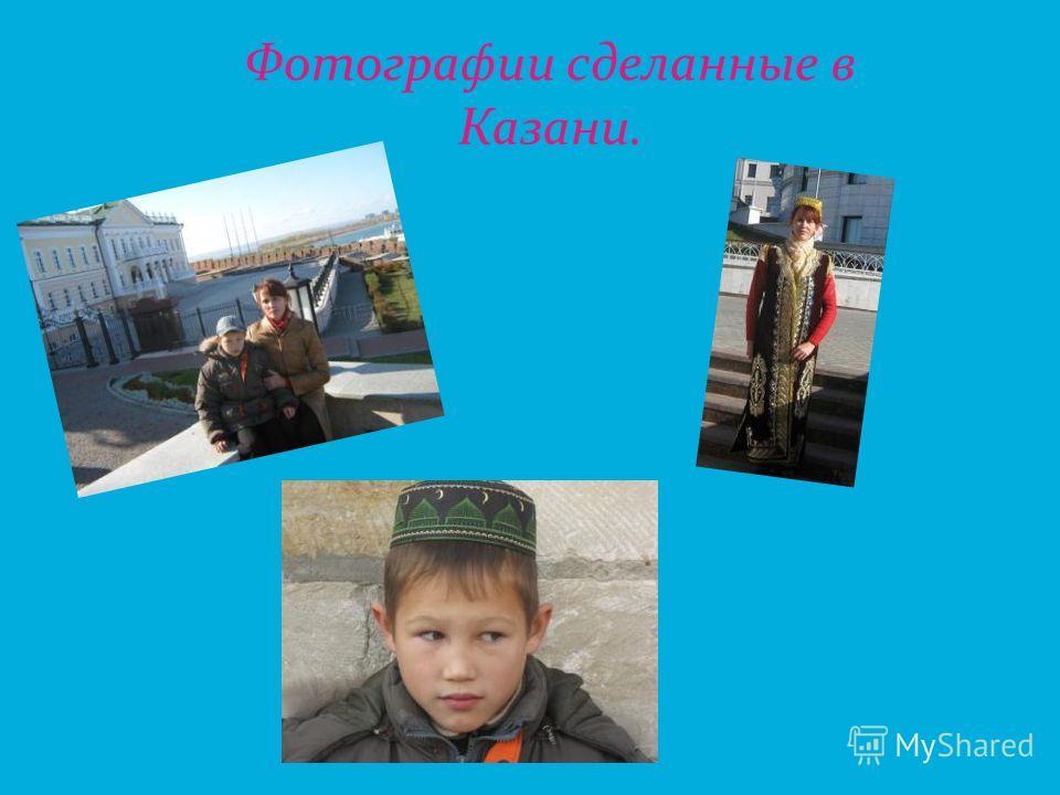 Фотографии сделанные в Казани.