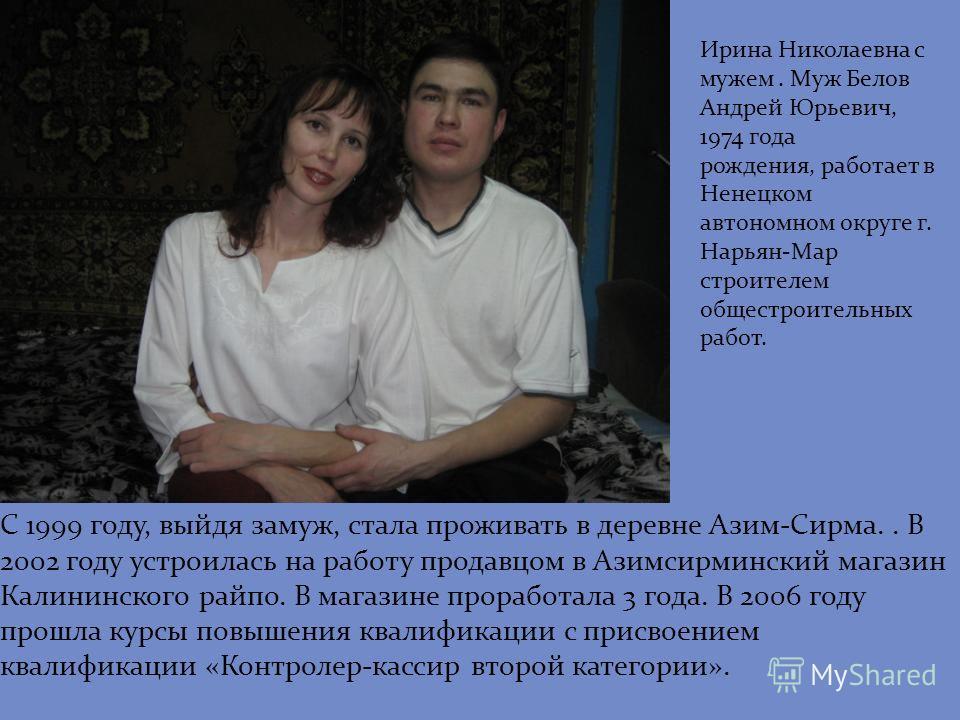 С 1999 году, выйдя замуж, стала проживать в деревне Азим-Сирма.. В 2002 году устроилась на работу продавцом в Азимсирминский магазин Калининского райпо. В магазине проработала 3 года. В 2006 году прошла курсы повышения квалификации с присвоением квал