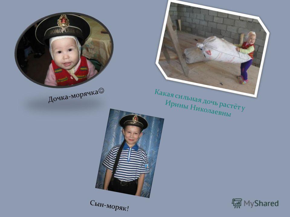 Дочка-морячка Сын-моряк! Какая сильная дочь растёт у Ирины Николаевны