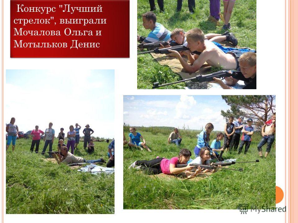 Конкурс Лучший стрелок, выиграли Мочалова Ольга и Мотыльков Денис