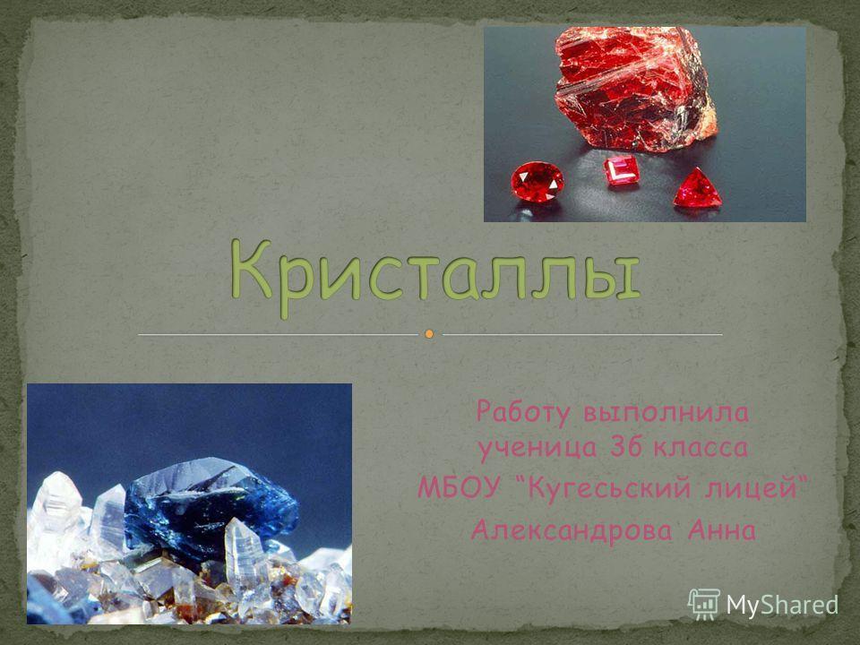 Работу выполнила ученица 3б класса МБОУ Кугесьский лицей Александрова Анна