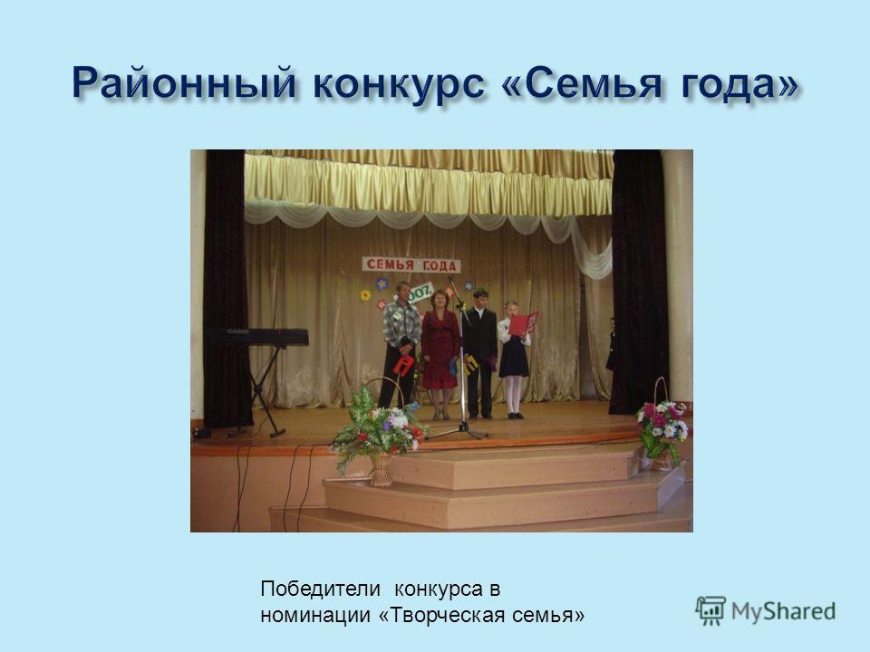 Победители конкурса в номинации «Творческая семья»