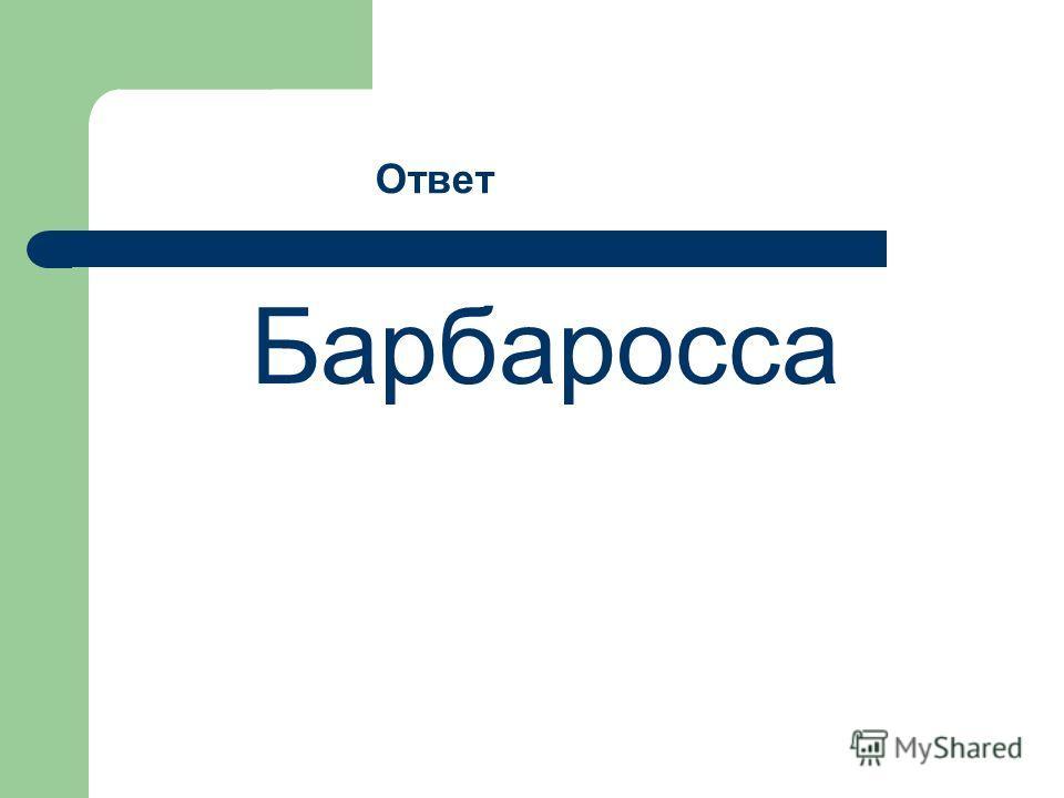 Барбаросса Ответ