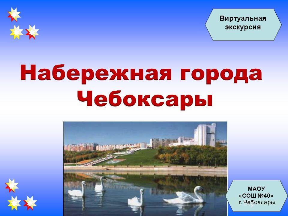 МАОУ «СОШ 40» г. Чебоксары Виртуальная экскурсия
