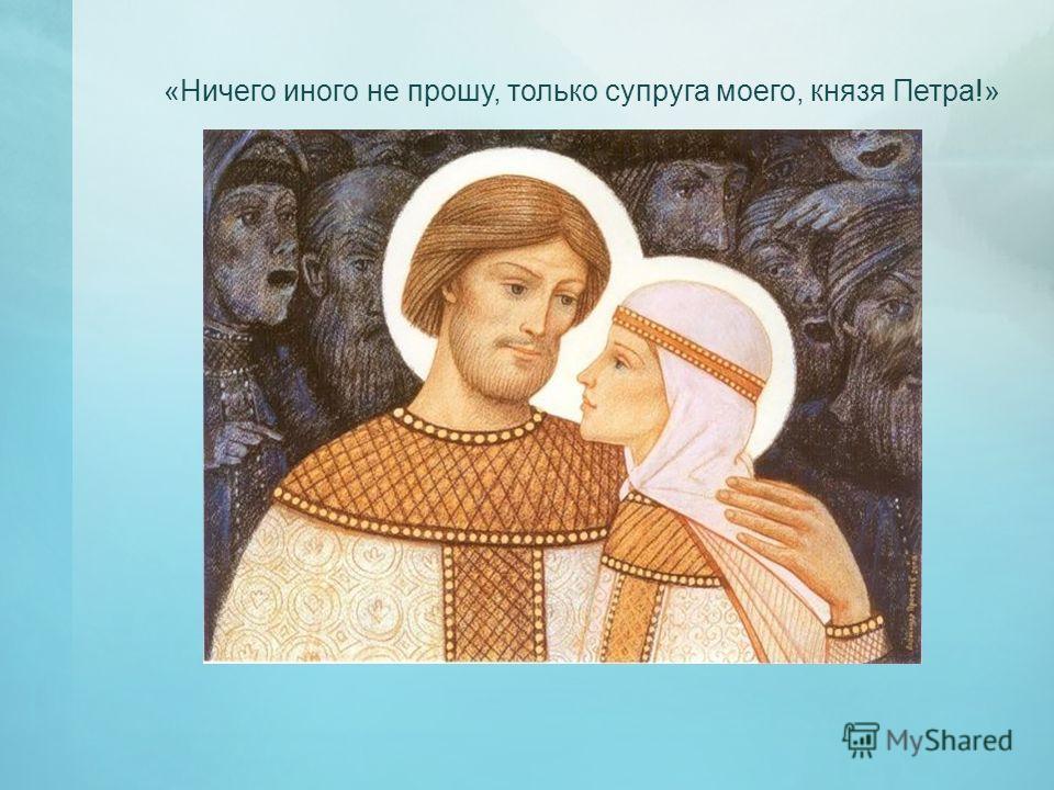 «Ничего иного не прошу, только супруга моего, князя Петра!»