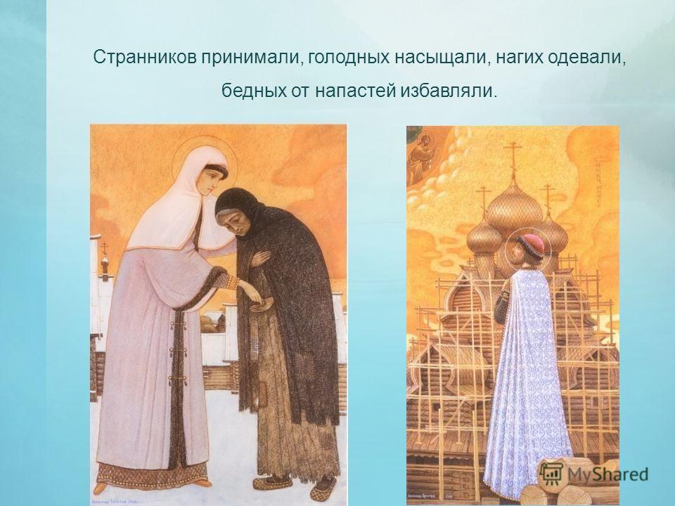 Странников принимали, голодных насыщали, нагих одевали, бедных от напастей избавляли.