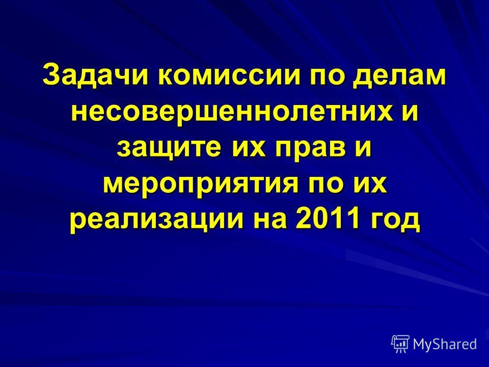Задачи комиссии по делам несовершеннолетних и защите их прав и мероприятия по их реализации на 2011 год