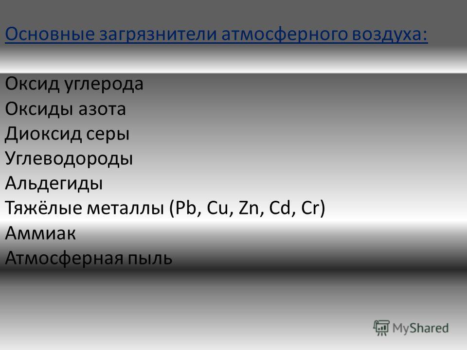 Основные загрязнители атмосферного воздуха: Оксид углерода Оксиды азота Диоксид серы Углеводороды Альдегиды Тяжёлые металлы (Pb, Cu, Zn, Cd, Cr) Аммиак Атмосферная пыль