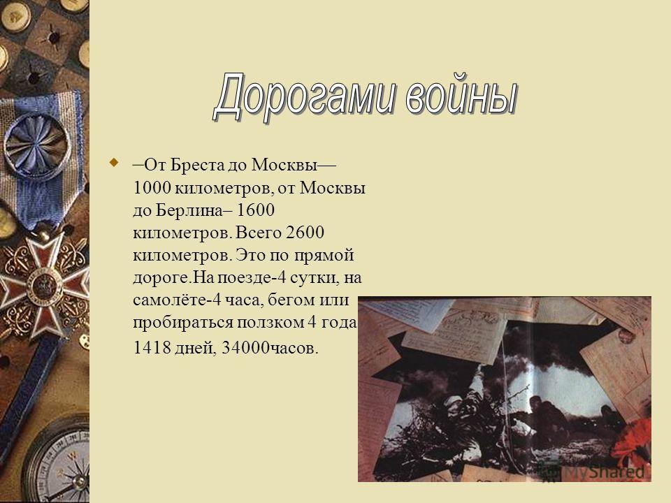22 июня ровно в 4 часа Киев бомбили, нам объявили Что началася война Война была священной. В этом Не усомнится даже тот, Кто, прилетев с другой планеты, Земли историю прочтет. Прочтет о том, как под луною Страна возмездием жила Война священна, если З