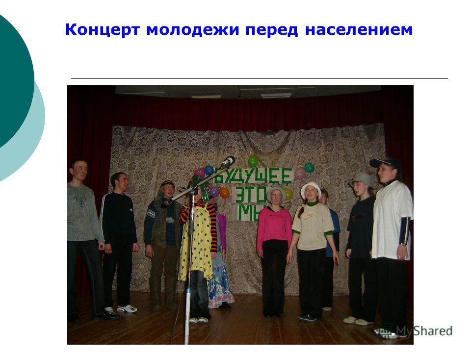 Концерт молодежи перед населением