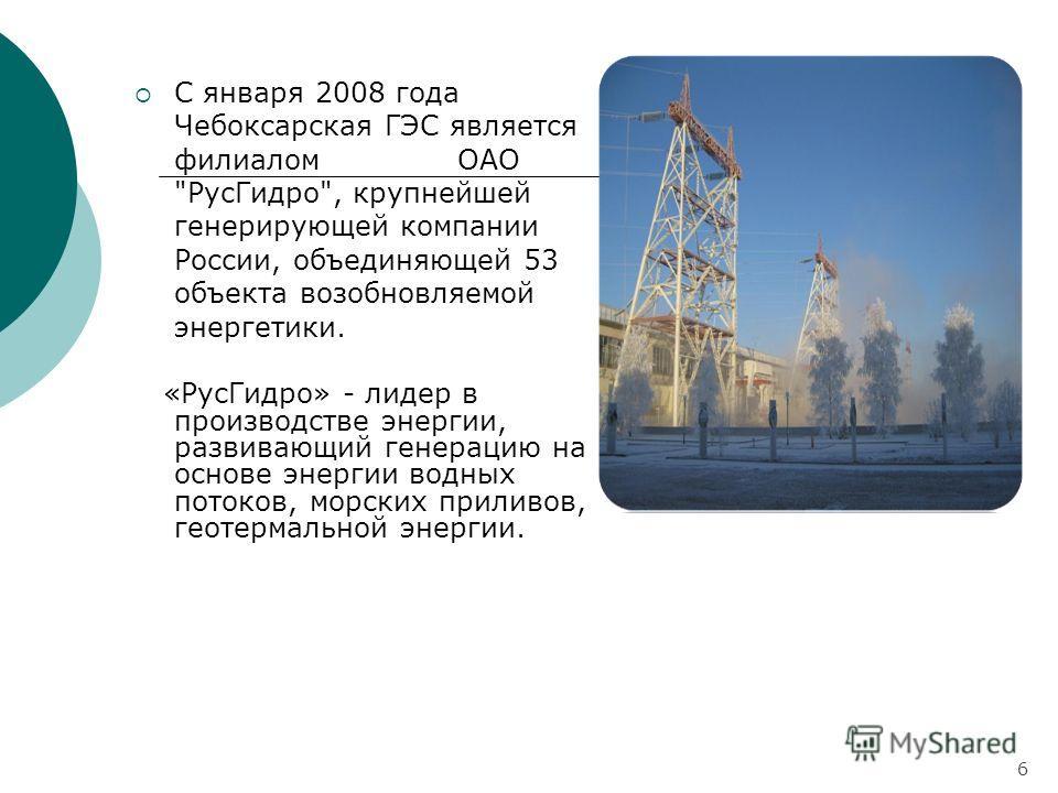 С января 2008 года Чебоксарская ГЭС является филиалом ОАО