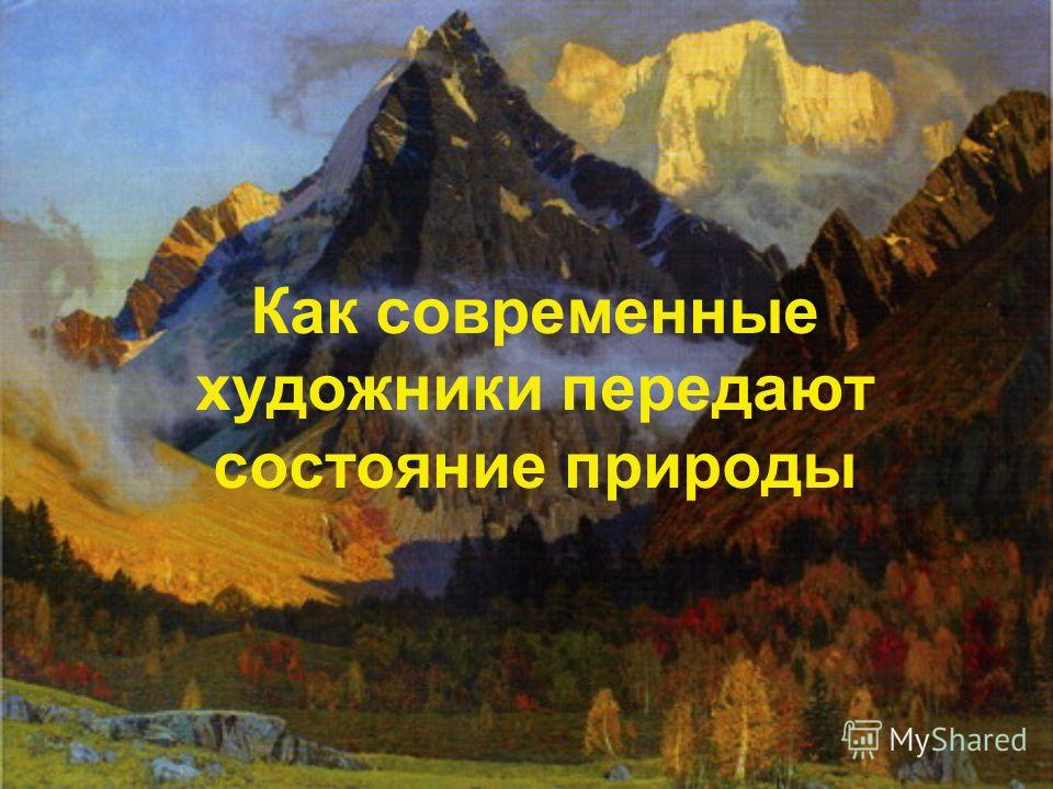 Как современные художники передают состояние природы