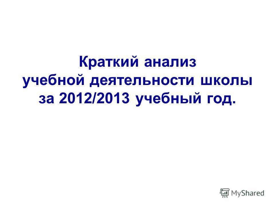 Краткий анализ учебной деятельности школы за 2012/2013 учебный год.