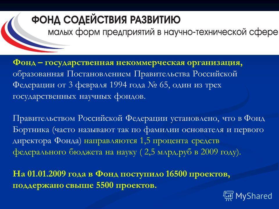 Фонд – государственная некоммерческая организация, образованная Постановлением Правительства Российской Федерации от 3 февраля 1994 года 65, один из трех государственных научных фондов. Правительством Российской Федерации установлено, что в Фонд Борт