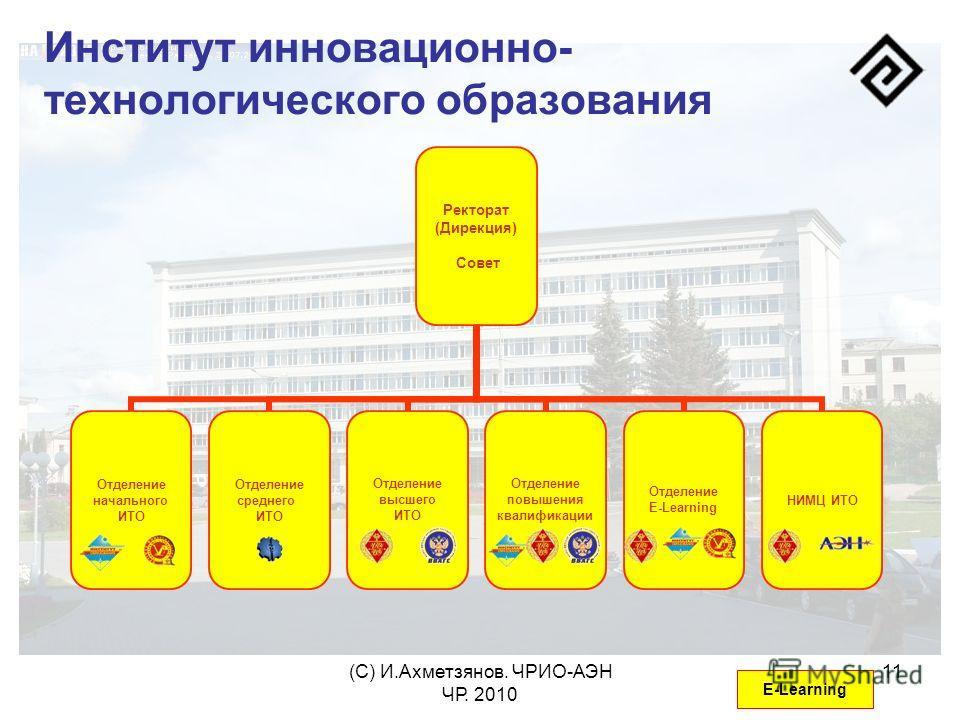 (С) И.Ахметзянов. ЧРИО-АЭН ЧР. 2010 11 Институт инновационно- технологического образования E-Learning