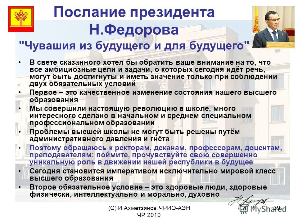 (С) И.Ахметзянов. ЧРИО-АЭН ЧР. 2010 39 Послание президента Н.Федорова