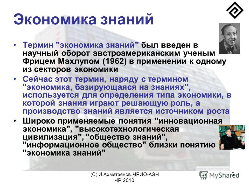 (С) И.Ахметзянов. ЧРИО-АЭН ЧР. 2010 5 Экономика знаний Термин