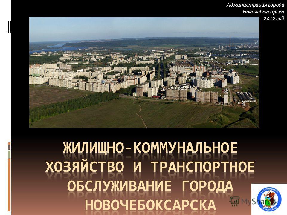 12 год Администрация города Новочебоксарска 2012 год
