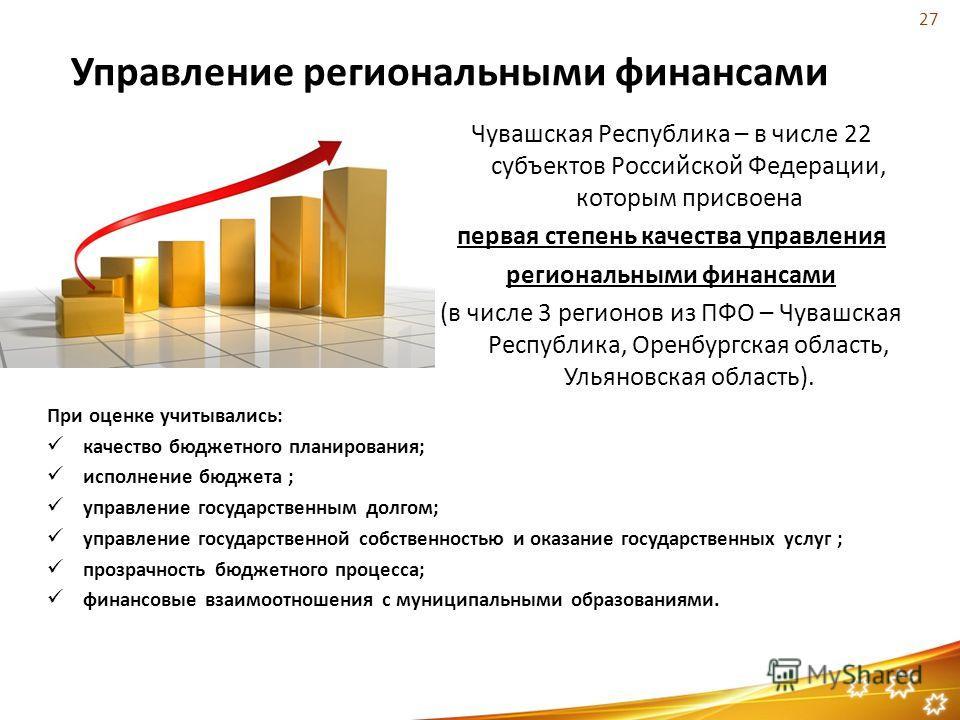 Управление региональными финансами Чувашская Республика – в числе 22 субъектов Российской Федерации, которым присвоена первая степень качества управления региональными финансами (в числе 3 регионов из ПФО – Чувашская Республика, Оренбургская область,
