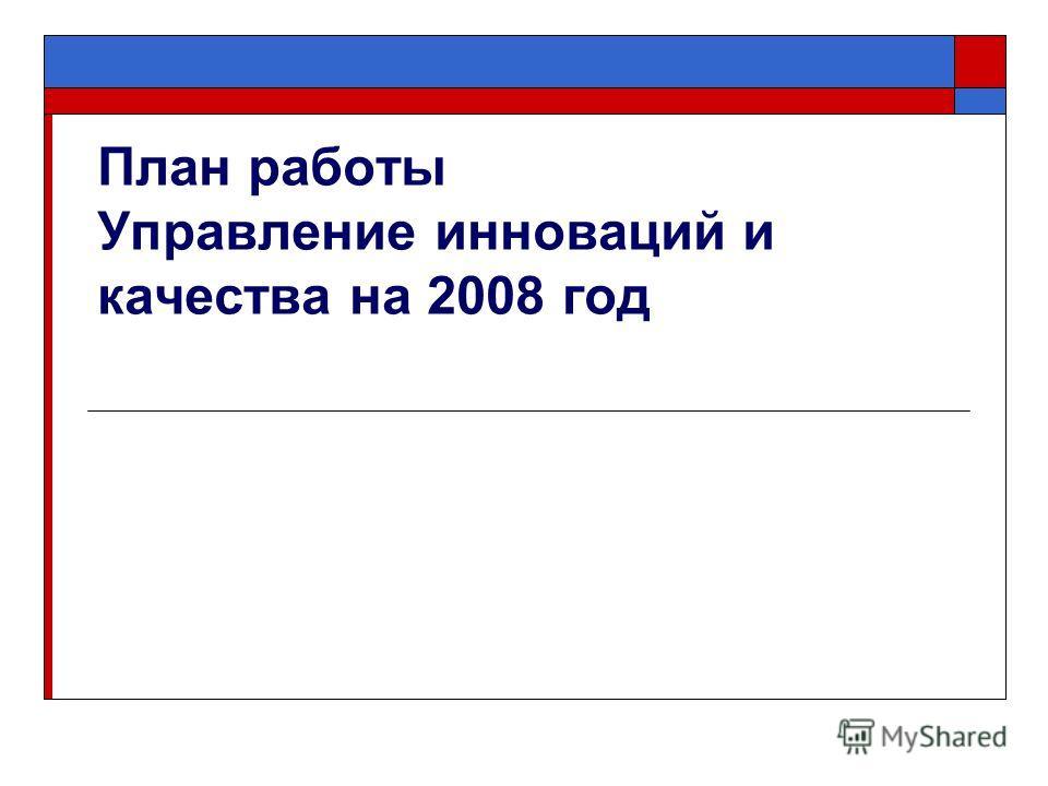 План работы Управление инноваций и качества на 2008 год