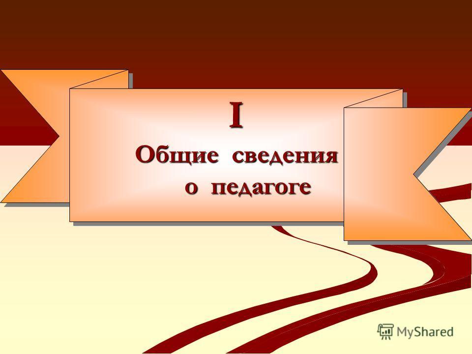 I Общие сведения о педагоге I