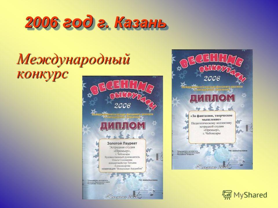 2006 год г. Казань Международныйконкурс