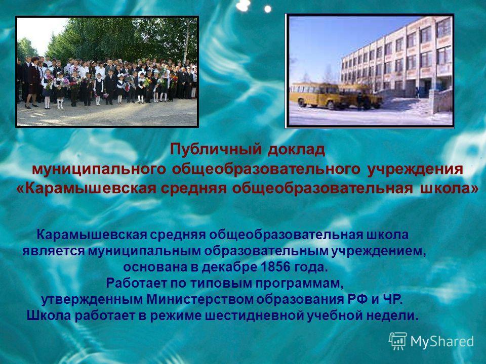 Публичный доклад муниципального общеобразовательного учреждения «Карамышевская средняя общеобразовательная школа» Карамышевская средняя общеобразовательная школа является муниципальным образовательным учреждением, основана в декабре 1856 года. Работа