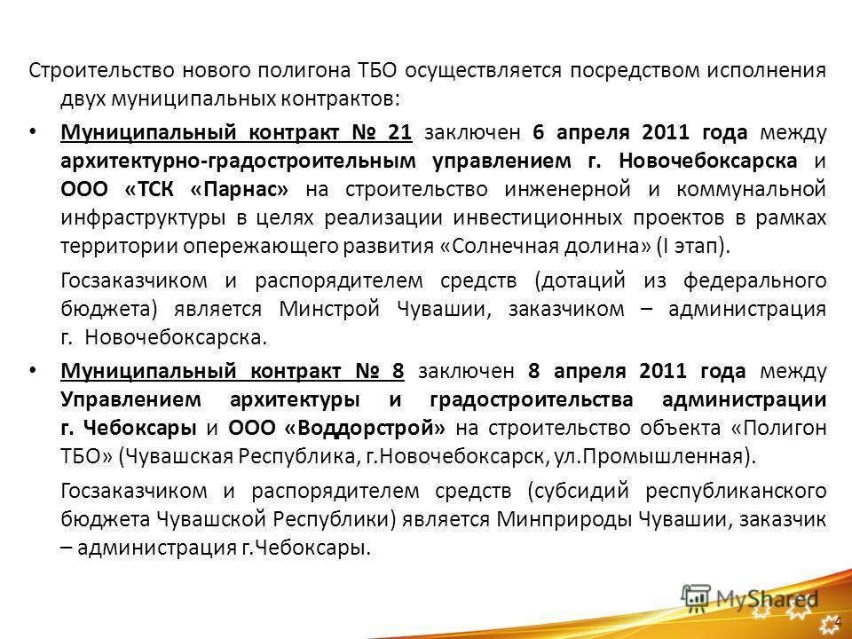 Строительство нового полигона ТБО осуществляется посредством исполнения двух муниципальных контрактов: Муниципальный контракт 21 заключен 6 апреля 2011 года между архитектурно-градостроительным управлением г. Новочебоксарска и ООО «ТСК «Парнас» на ст