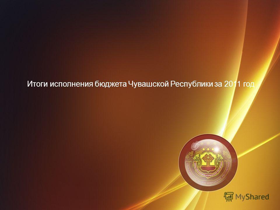 Итоги исполнения бюджета Чувашской Республики за 2011 год