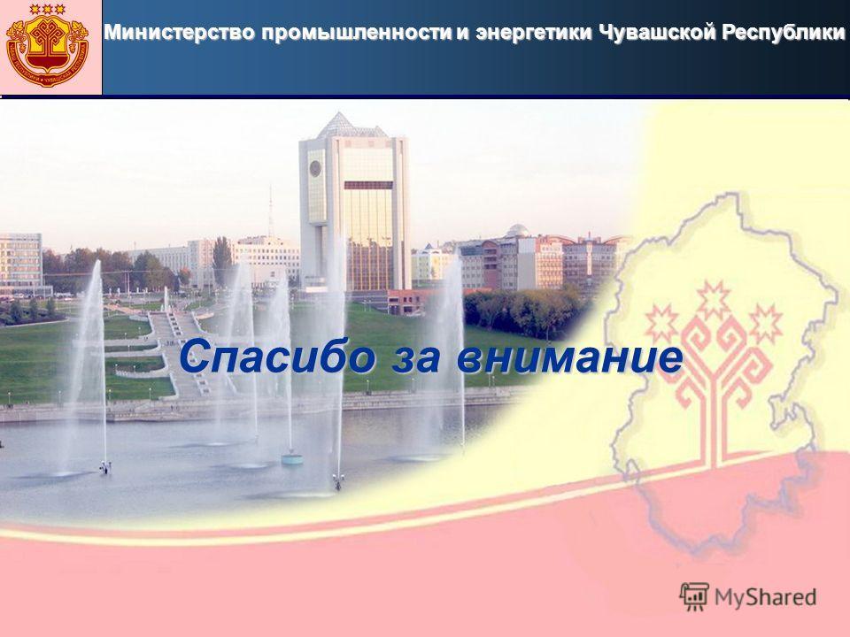 18 Спасибо за внимание Министерство промышленности и энергетики Чувашской Республики Спасибо за внимание