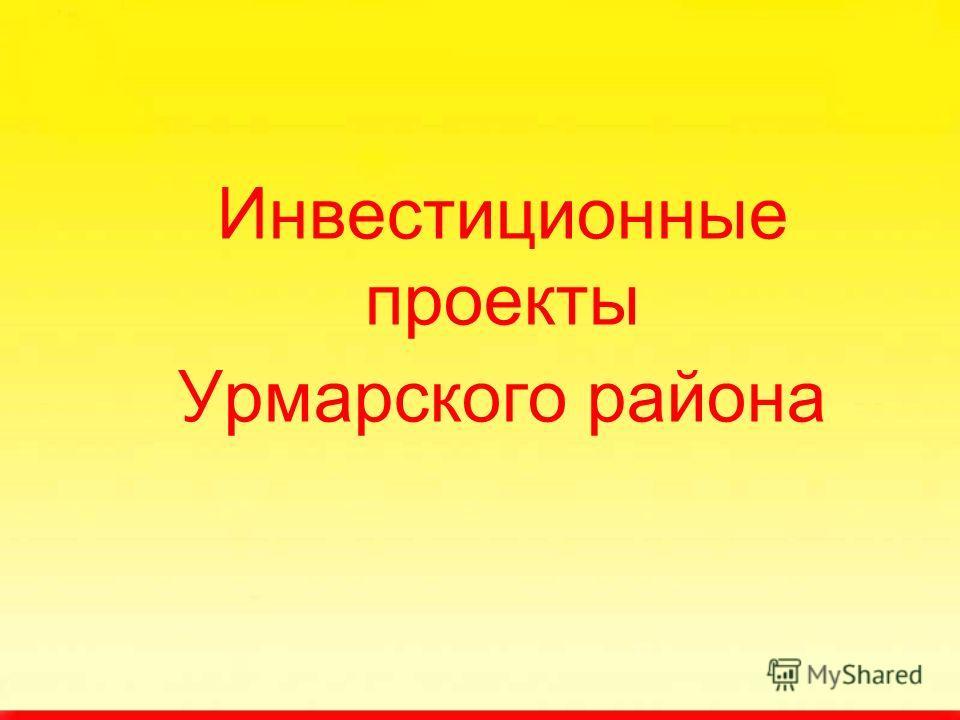 Инвестиционные проекты Урмарского района