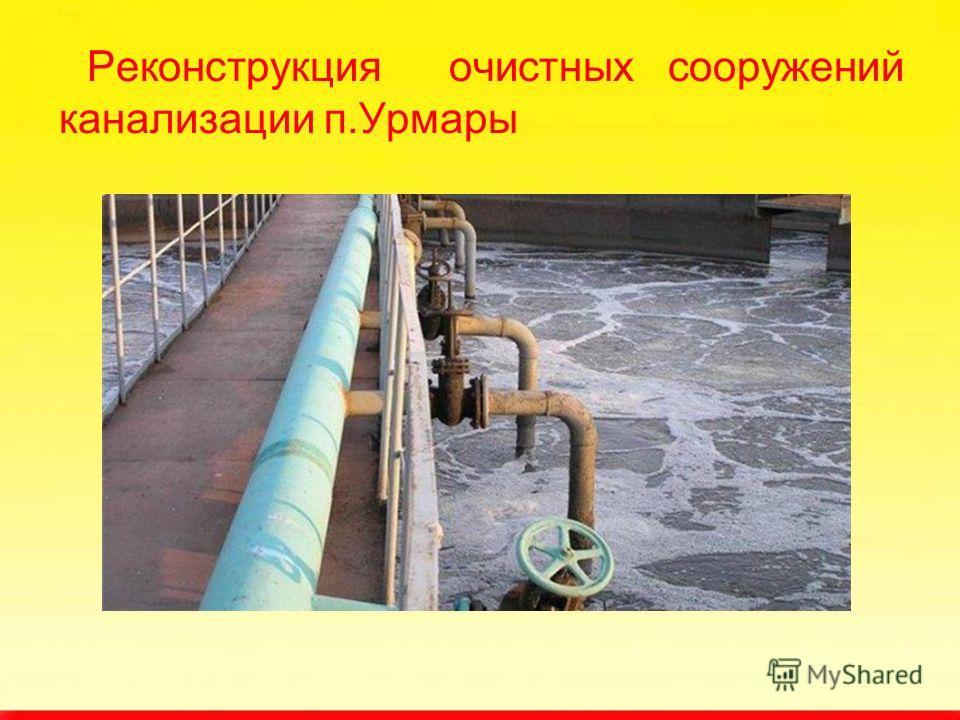 Реконструкция очистных сооружений канализации п.Урмары