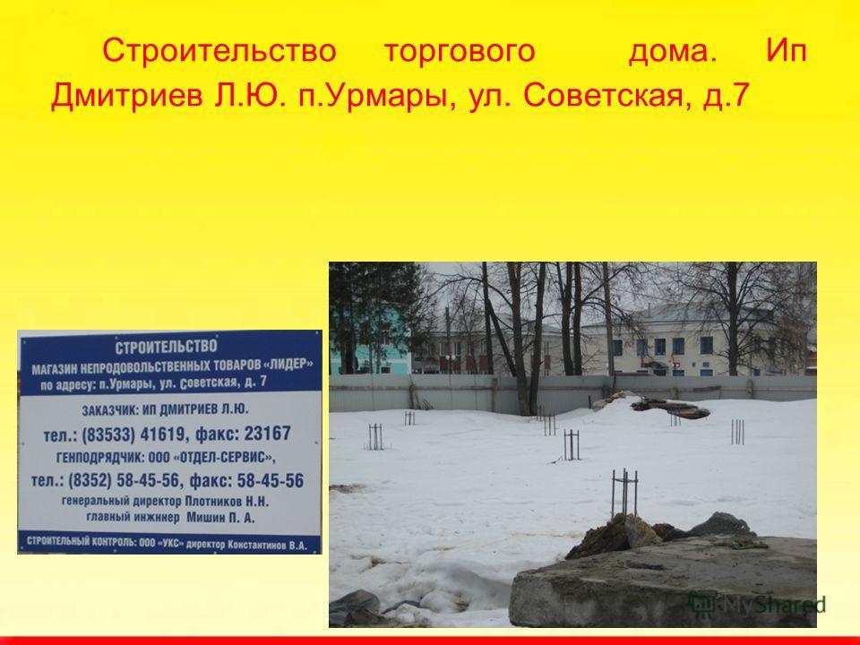 Строительство торгового дома. Ип Дмитриев Л.Ю. п.Урмары, ул. Советская, д.7