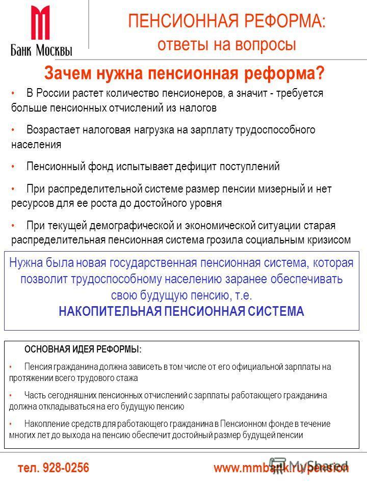 тел. 928-0256 www.mmbank.ru/pension ПЕНСИОННАЯ РЕФОРМА: ответы на вопросы В России растет количество пенсионеров, а значит - требуется больше пенсионных отчислений из налогов Возрастает налоговая нагрузка на зарплату трудоспособного населения Пенсион