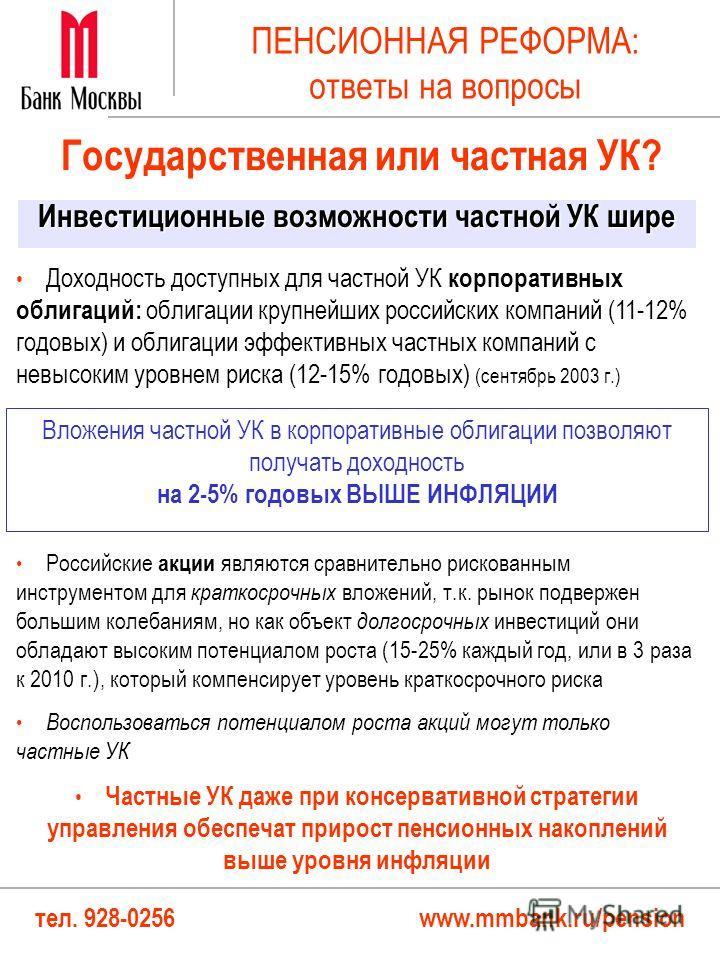 тел. 928-0256 www.mmbank.ru/pension ПЕНСИОННАЯ РЕФОРМА: ответы на вопросы Доходность доступных для частной УК корпоративных облигаций: облигации крупнейших российских компаний (11-12% годовых) и облигации эффективных частных компаний с невысоким уров