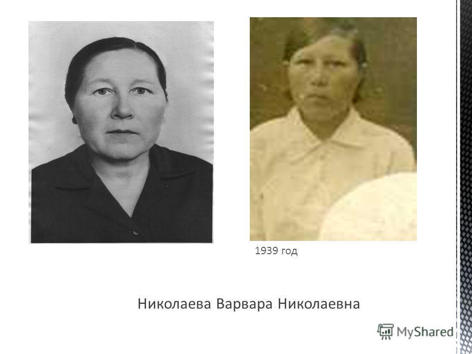 Николаева Варвара Николаевна 1939 год