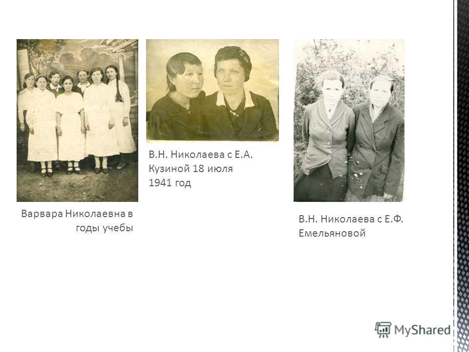 Варвара Николаевна в годы учебы В.Н. Николаева с Е.А. Кузиной 18 июля 1941 год В.Н. Николаева с Е.Ф. Емельяновой