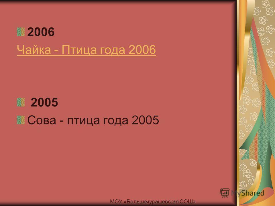 2006 Чайка - Птица года 2006 2005 Сова - птица года 2005 МОУ «Большечурашевская СОШ»