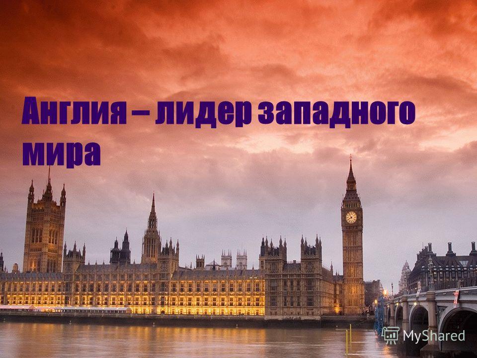 Англия – лидер западного мира