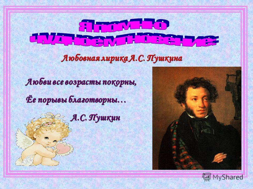 Любовная лирика А.С. Пушкина Любви все возрасты покорны, Ёе порывы благотворны… А.С. Пушкин