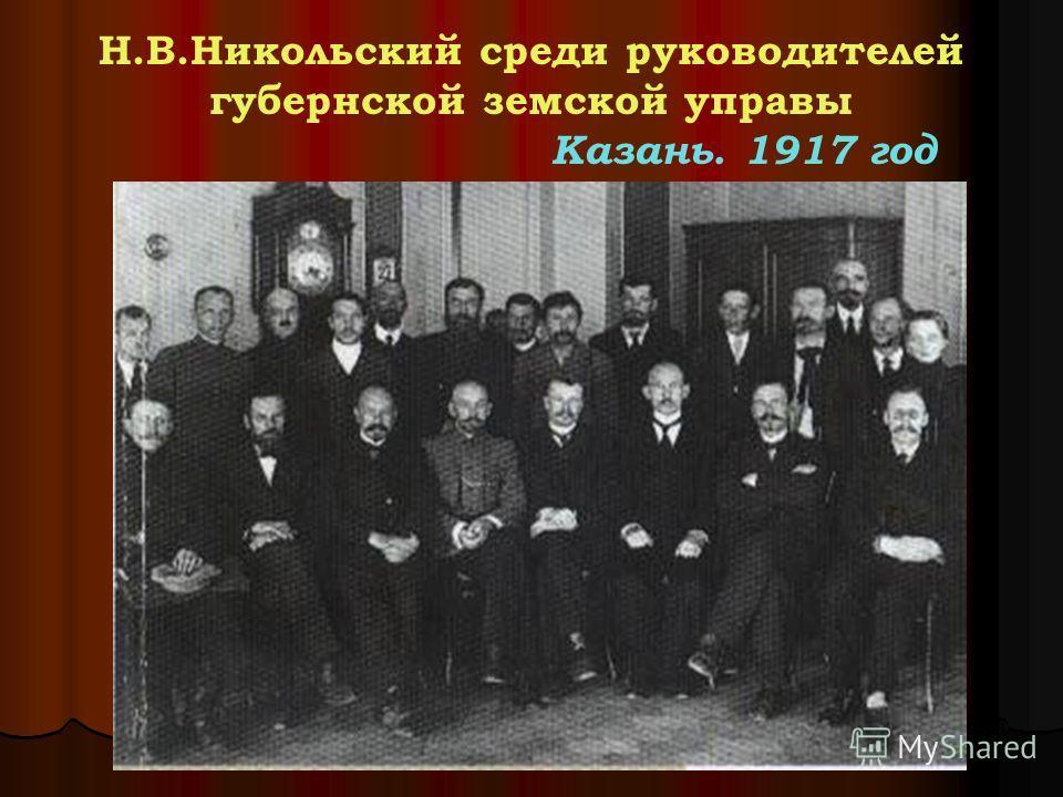 Н.В.Никольский среди руководителей губернской земской управы Казань. 1917 год